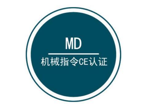 机械CE认证指令